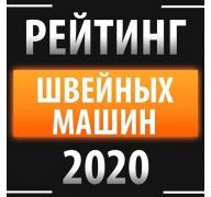 Рейтинг швейных машин 2020 года