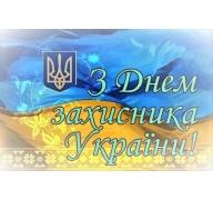 День Захисника України - 14 жовтеня 2019 вихідний день