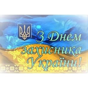 День Защитника Украины - 14 октября 2019 выходной день