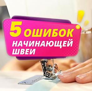 5 помилок швачки в роботі на швейній машинці