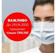 ВАЖЛИВО! До 24.04.2020 працюємо тільки ONLINE. Доставляємо в звичайному режимі