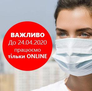 ВАЖНО! До 24.04.2020 работаем только ONLINE. Доставляем в обычном режиме
