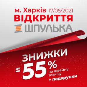"""Открытие нового магазина """"Шпулька"""" в Харькове!"""