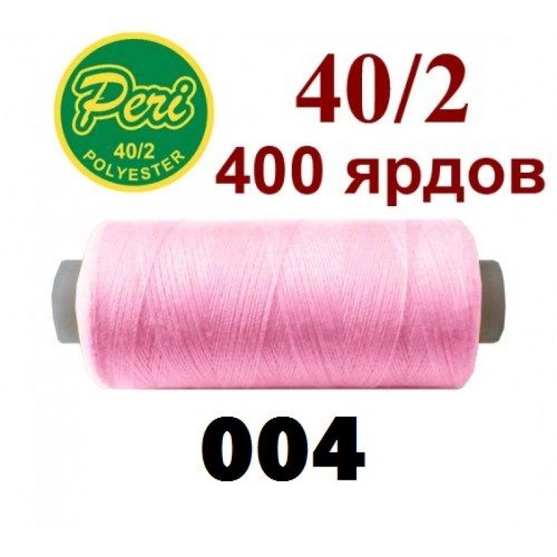 Швейные нитки Peri 004