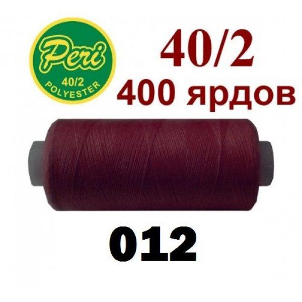 Швейные нитки Peri 012 фото