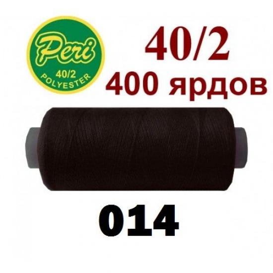 Швейные нитки Peri 014