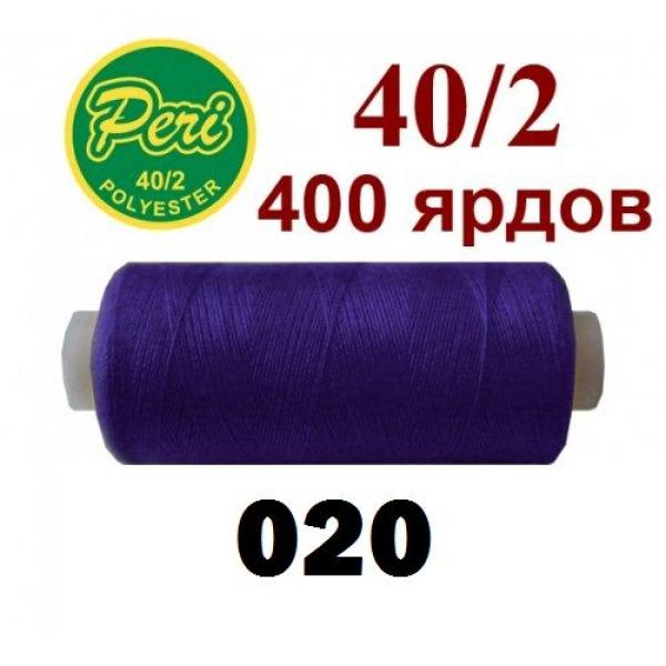Швейные нитки Peri 020 фото
