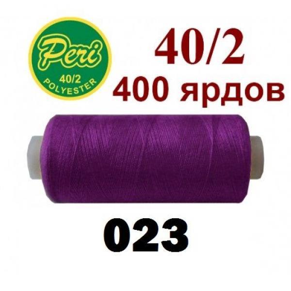 Швейные нитки Peri 023 фото