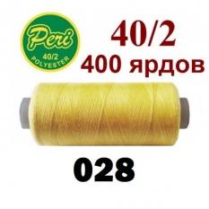 Швейные нитки Peri 028 фото