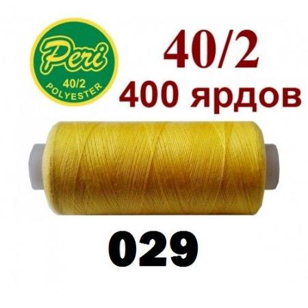 Швейные нитки Peri 029