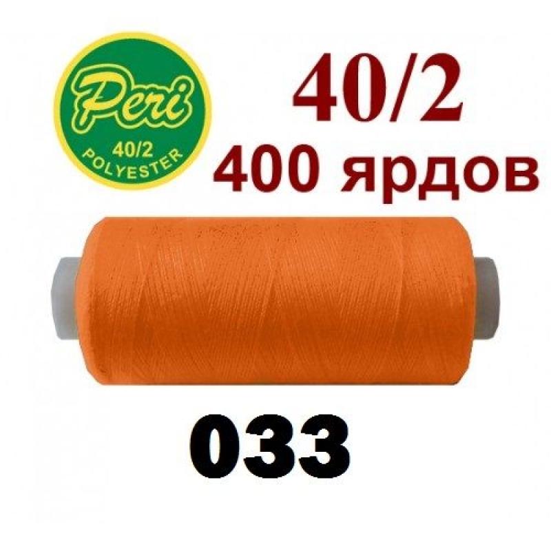 Швейные нитки Peri 033