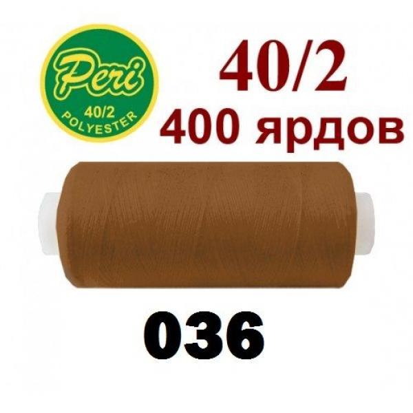 Швейные нитки Peri 036 фото