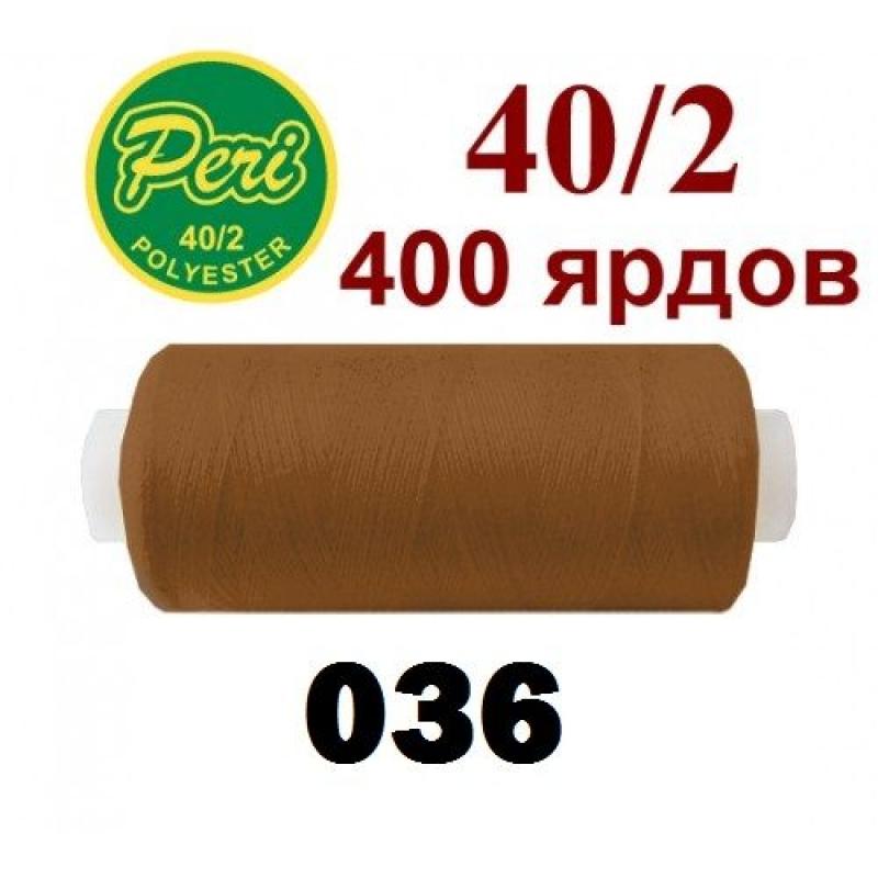 Швейные нитки Peri 036