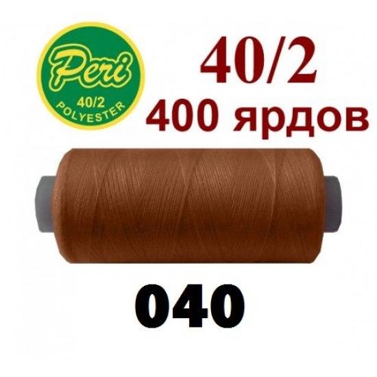 Швейные нитки Peri 040