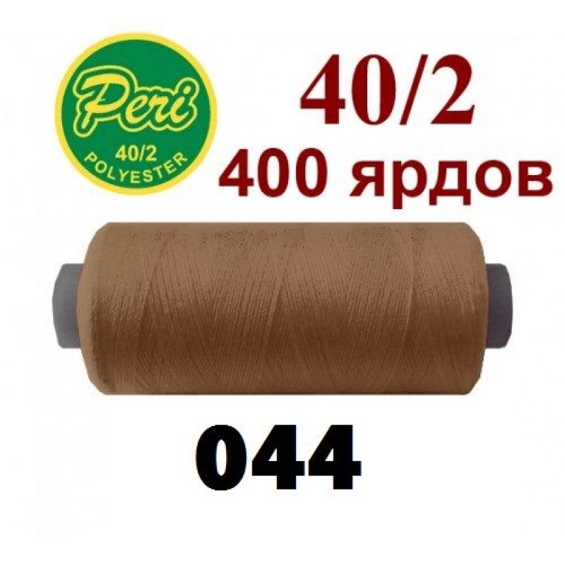 Швейные нитки Peri 044