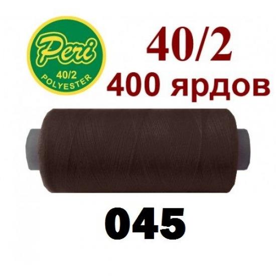 Швейные нитки Peri 045