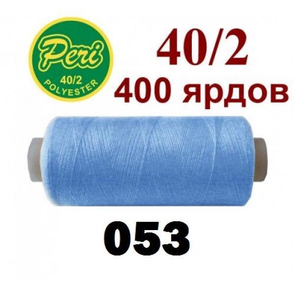 Швейные нитки Peri 053 фото