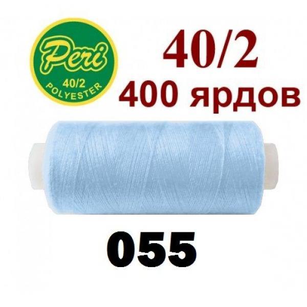 Швейные нитки Peri 055 фото