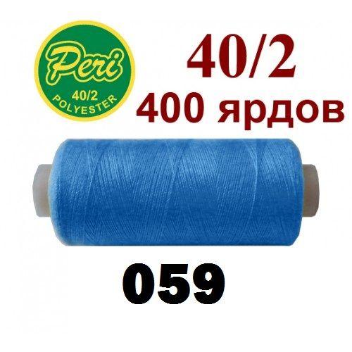Швейные нитки Peri 059 фото