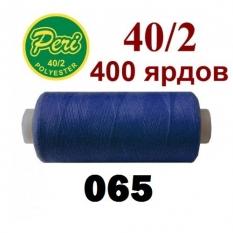 Швейные нитки Peri 065 фото