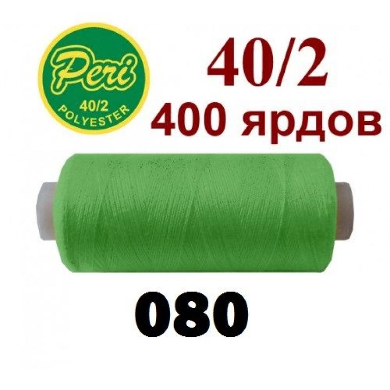 Швейные нитки Peri 080