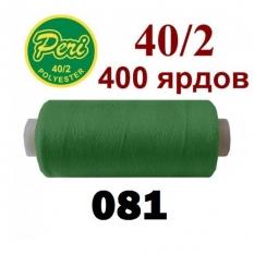 Швейные нитки Peri 081 фото