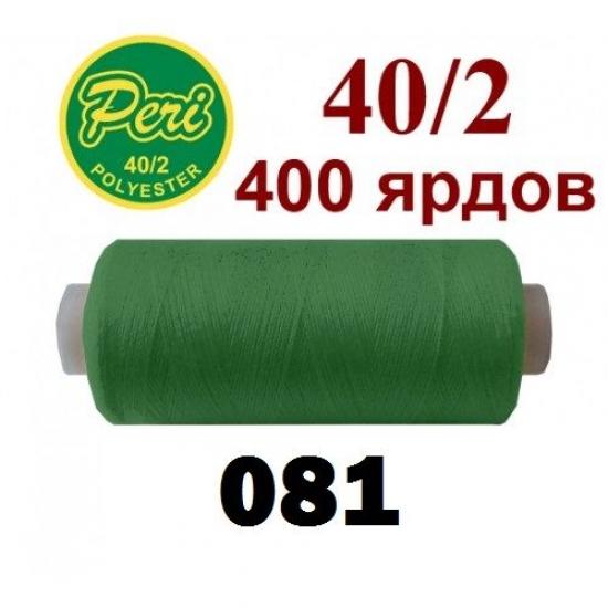 Швейные нитки Peri 081