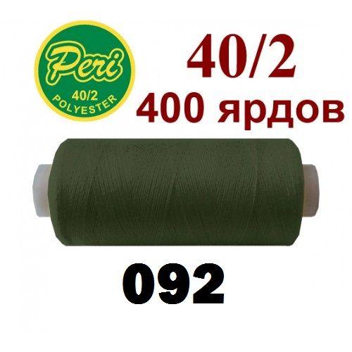 Швейные нитки Peri 092 фото