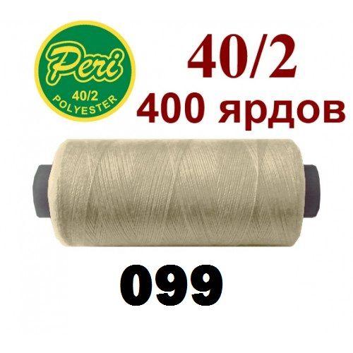 Швейные нитки Peri 099 фото