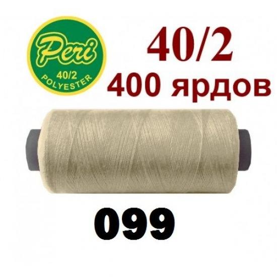 Швейные нитки Peri 099