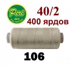 Швейные нитки Peri 106 фото