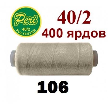 Швейные нитки Peri 106