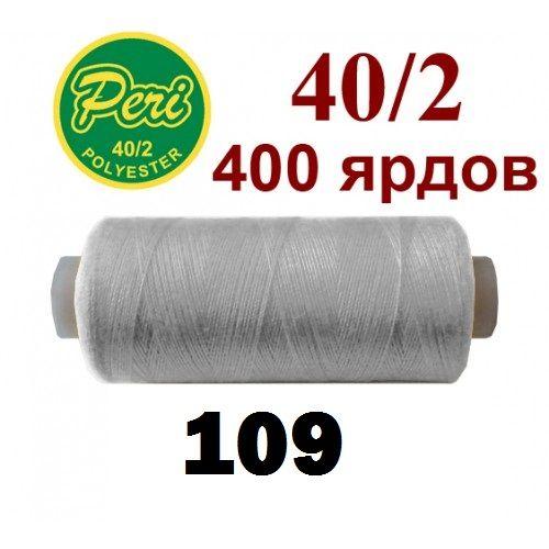 Швейные нитки Peri 109 фото