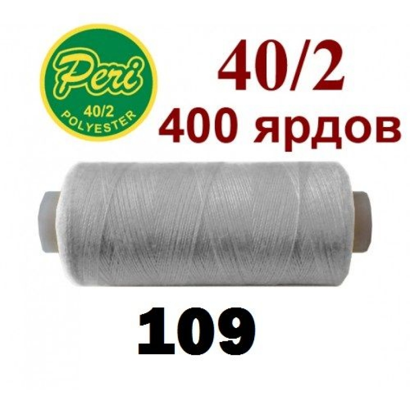 Швейные нитки Peri 109