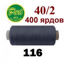 Швейные нитки Peri 116 фото