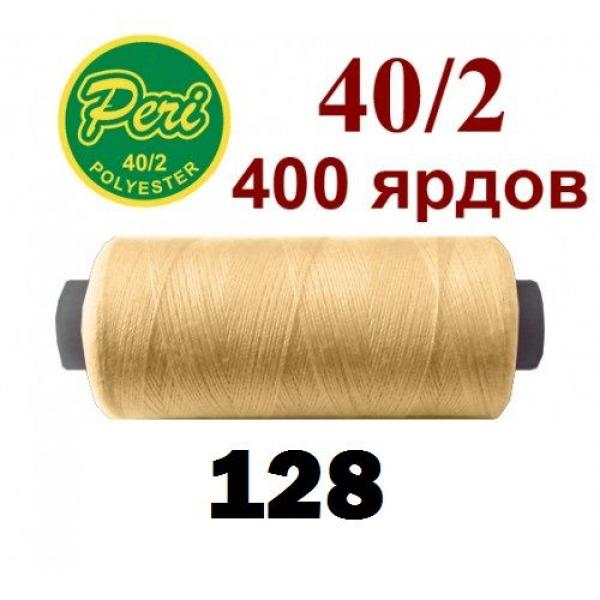 Швейные нитки Peri 128 фото