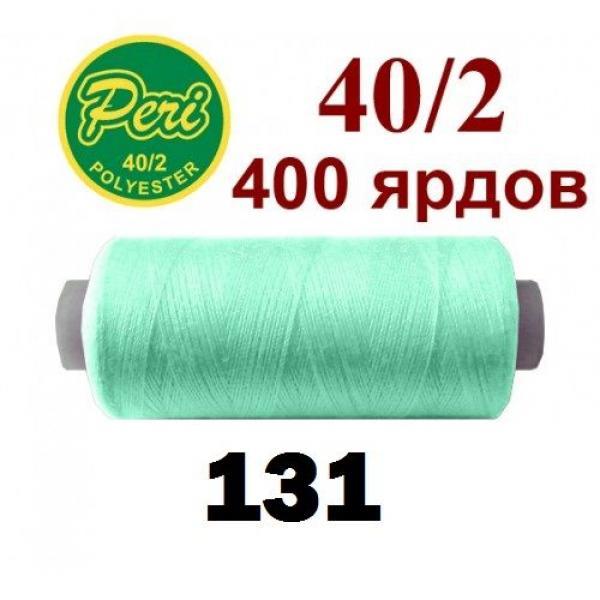 Швейные нитки Peri 131 фото