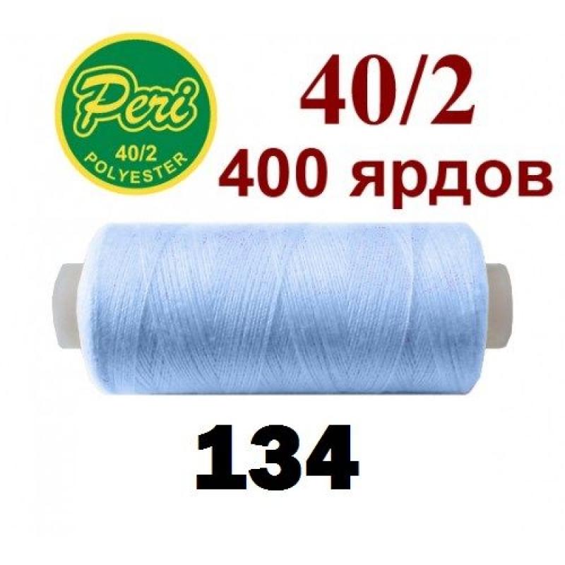 Швейные нитки Peri 134