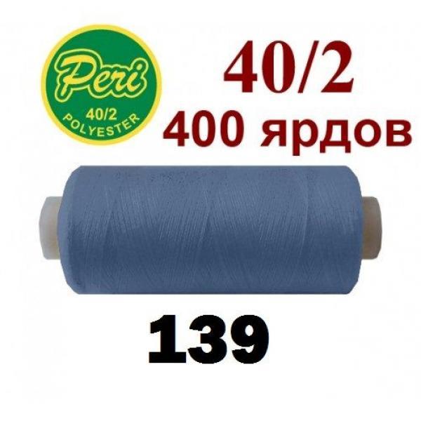 Швейные нитки Peri 139 фото