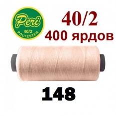 Швейные нитки Peri 148 фото