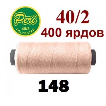 Швейные нитки Peri 148