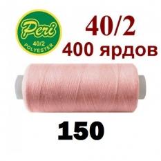 Швейные нитки Peri 150 фото