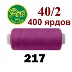 Швейные нитки Peri 217 фото