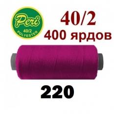 Швейные нитки Peri 220 фото