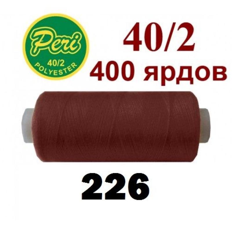 Швейные нитки Peri 226