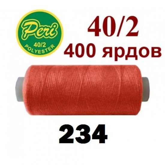 Швейные нитки Peri 234