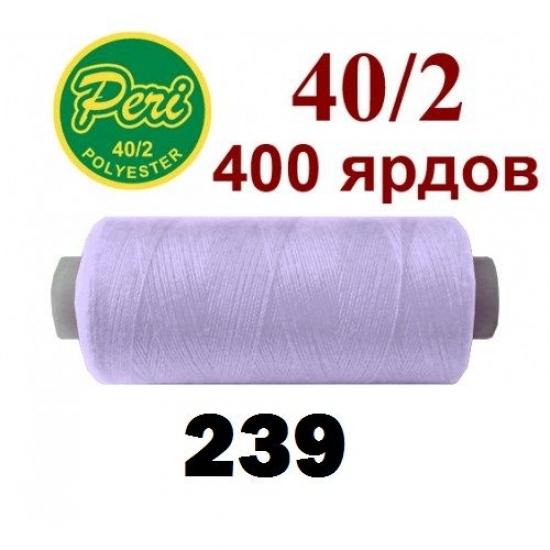 Швейные нитки Peri 239