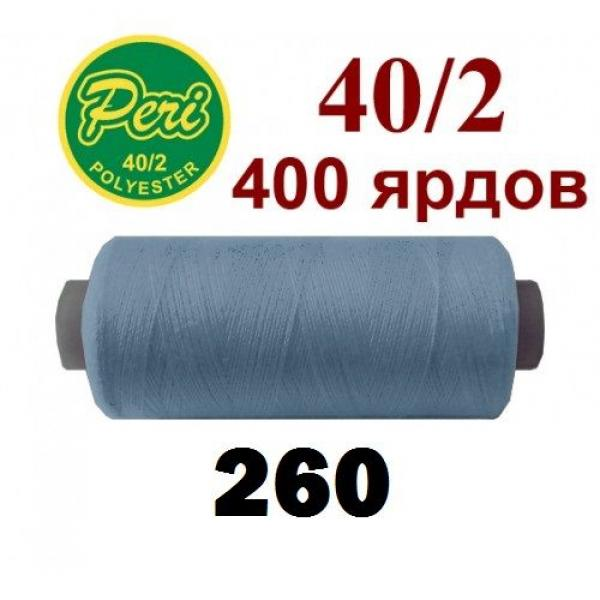 Швейные нитки Peri 260 фото