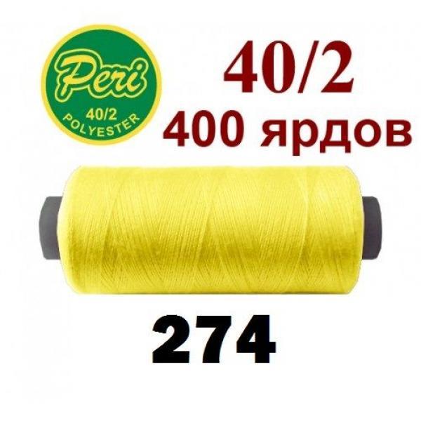 Швейные нитки Peri 274 фото