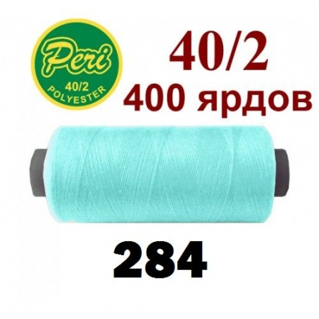 Швейные нитки Peri 284